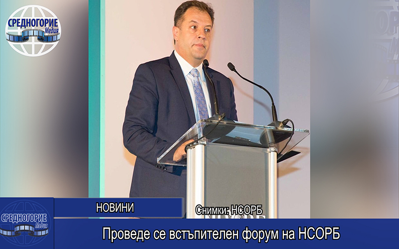 Проведе се встъпителен форум на НСОРБ