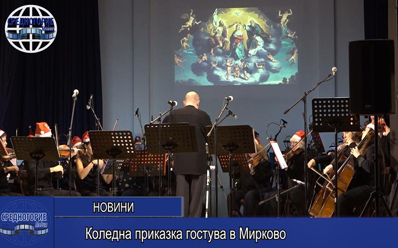 Коледна приказка гостува в Мирково