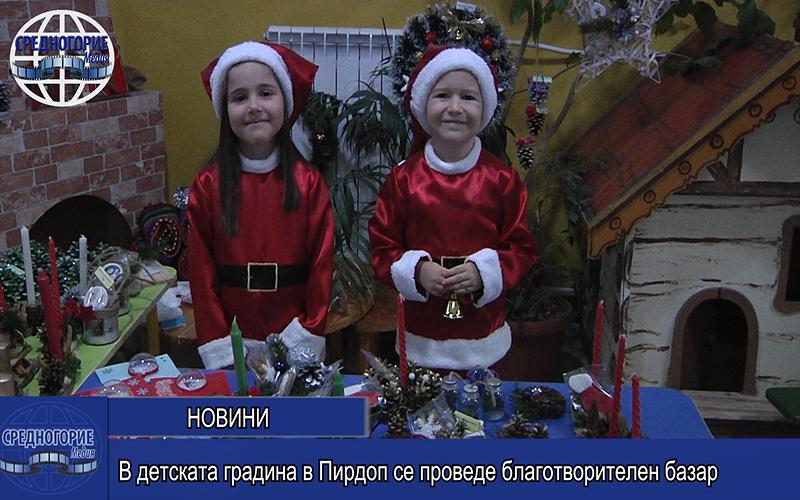 В детската градина в Пирдоп се проведе благотворителен базар