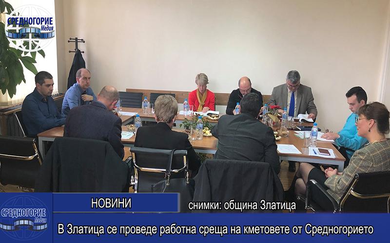 В Златица се състоя работна среща на кметовете от Средногорието
