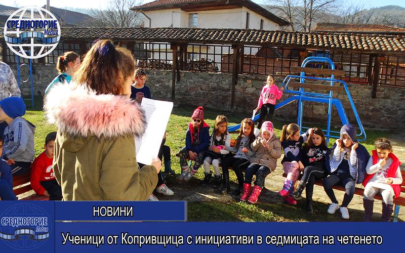 Ученици от Копривщица с инициативи в седмицата на четенето