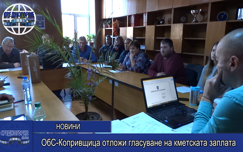 ОбС-Копривщица отложи гласуване на кметската заплата