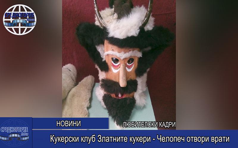 Кукерски клуб «Златните кукери» - Челопеч отвори врати