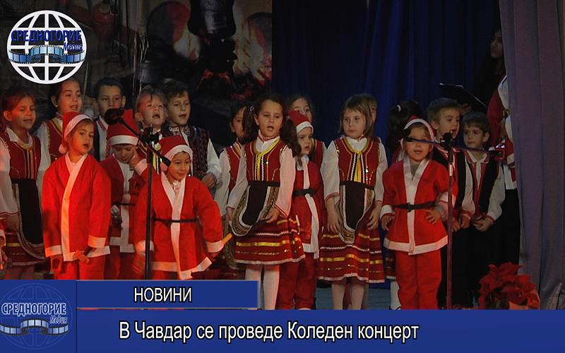 В Чавдар се проведе Коледен концерт