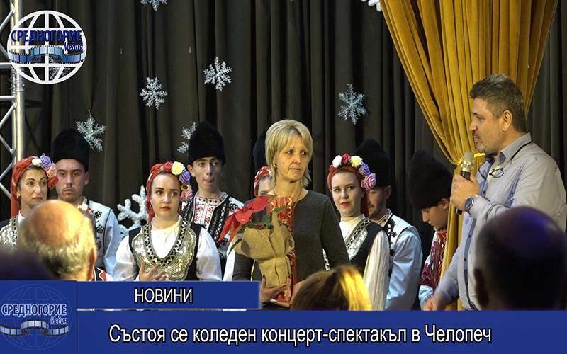Състоя се Коледен концерт-спектакъл в Челопеч