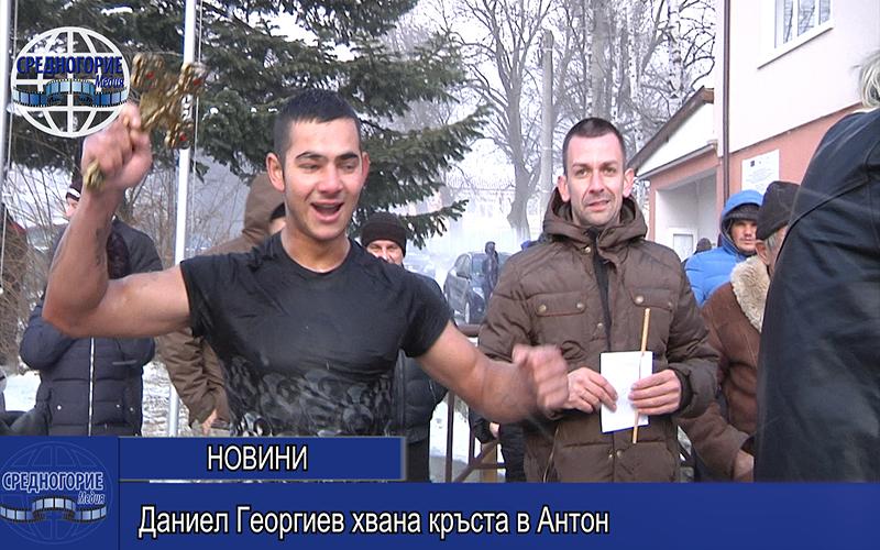 Даниел Георгиев хвана кръста в Антон