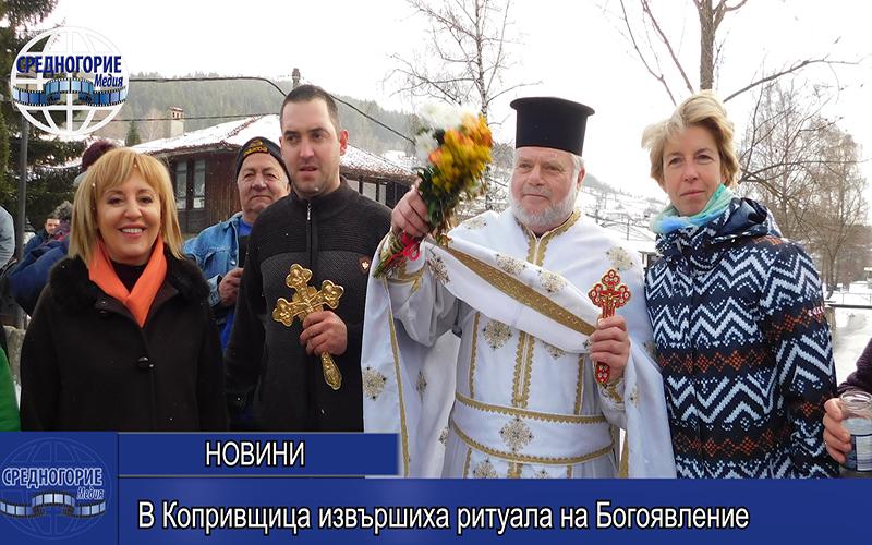 В Копривщица извършиха ритуала на Богоявление