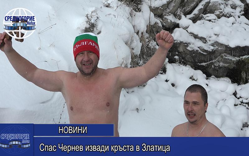 Спас Чернев извади кръста в Златица