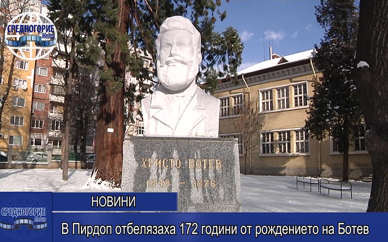В Пирдоп отбелязаха 172 години от рождението на Ботев