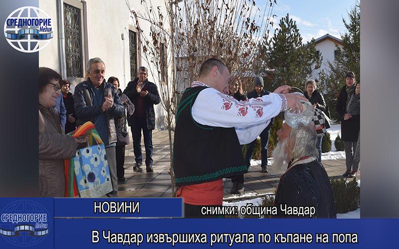 В Чавдар извършиха ритуала по къпане на попа