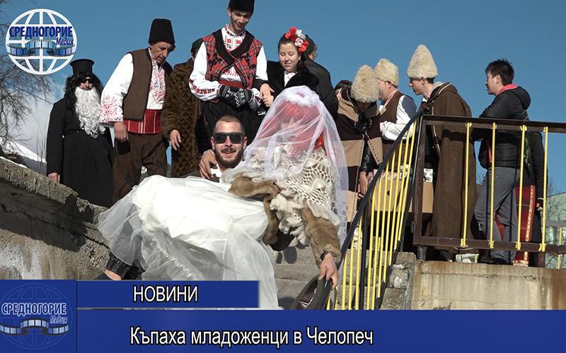 Къпаха младоженци в Челопеч