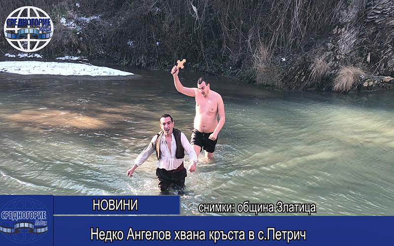 Недко Ангелов хвана кръста в с.Петрич