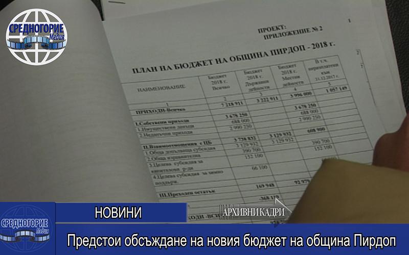 Предстои обсъждане на новия бюджет на община Пирдоп