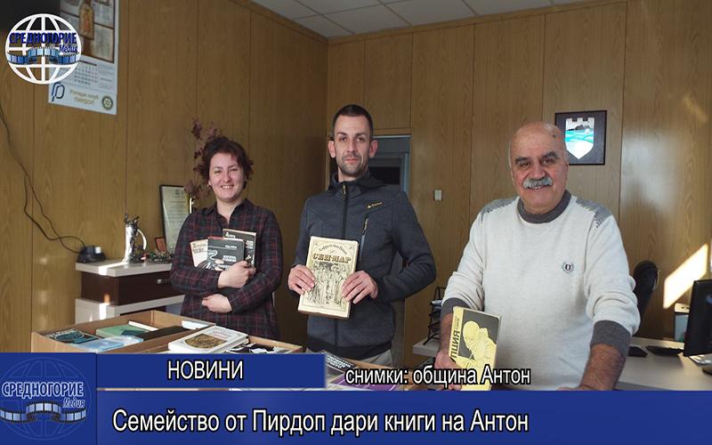Семейство от Пирдоп дари книги на Антон