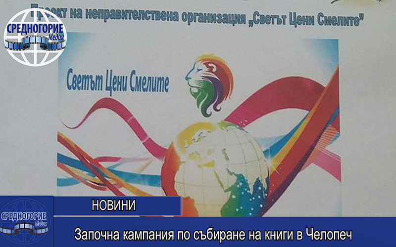 Започна кампания по събиране на книги в Челопеч