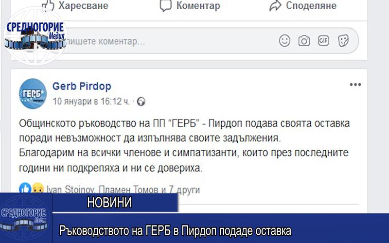 Ръководството на ГЕРБ в Пирдоп подаде оставка