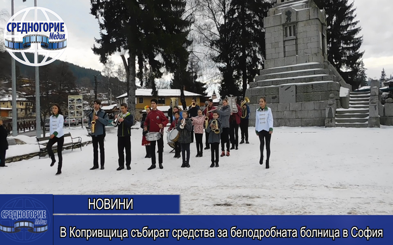 Копривщица събират средства за белодробната болница в София