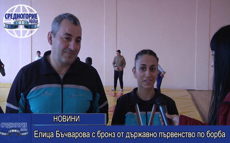 Елица Бъчварова с бронз от държавно първенство по борба