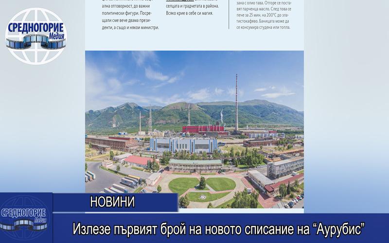 Излезе първият брой на новото списание на «Аурубис»