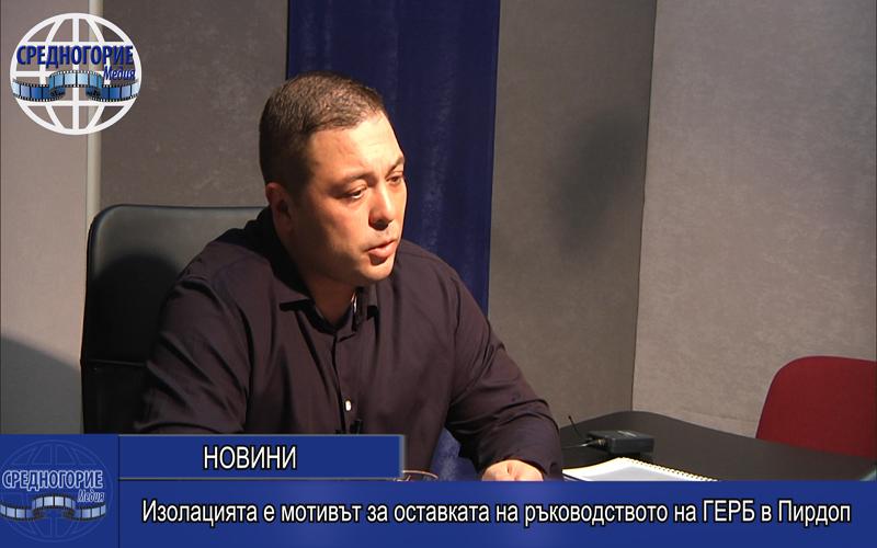 Изолацията е мотивът за оставката на ръководството на ГЕРБ в Пирдоп