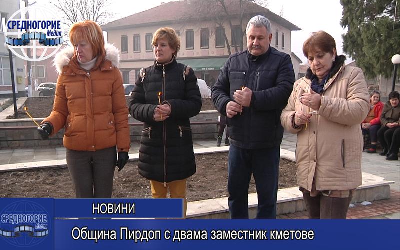 Община Пирдоп с двама заместник-кметове