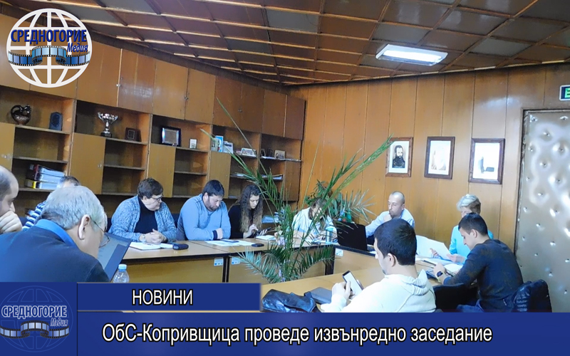 ОбС-Копривщица проведе извънредно заседание