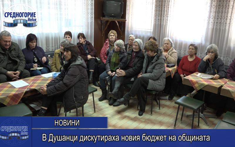 В Душанци дискутираха новия бюджет на общината