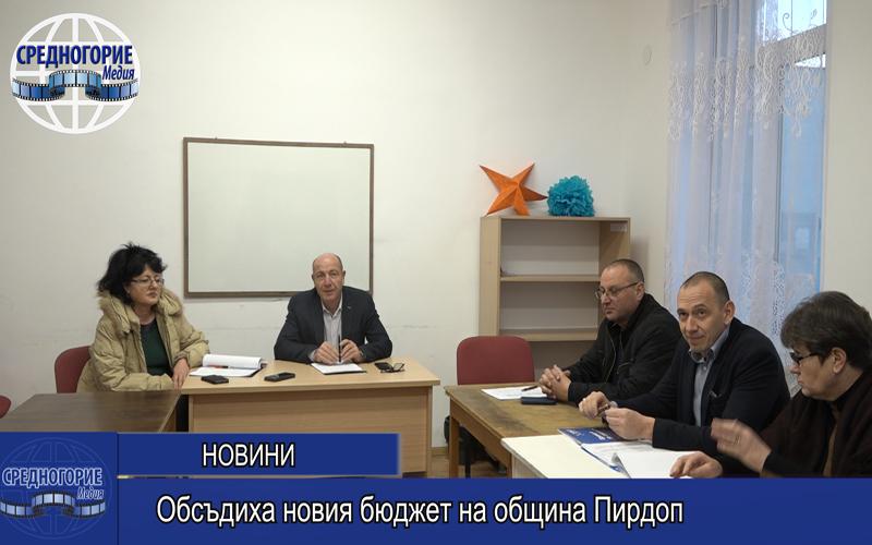 Обсъдиха новия бюджет на община Пирдоп