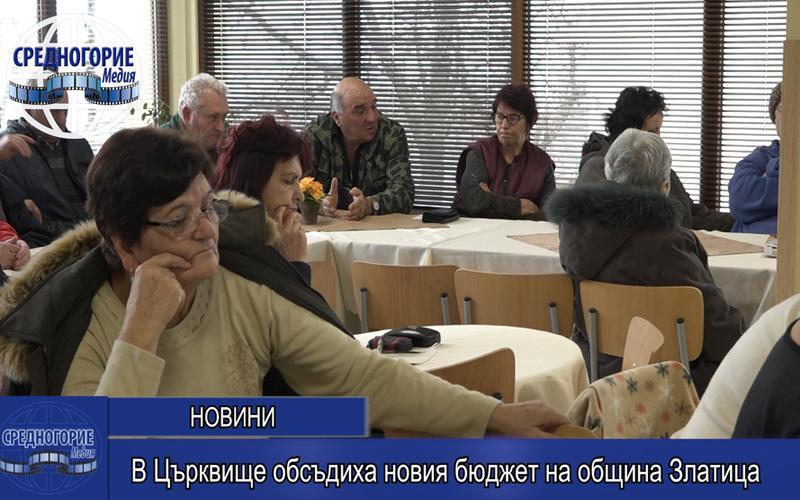 В Църквище обсъдиха новия бюджет на община Златица