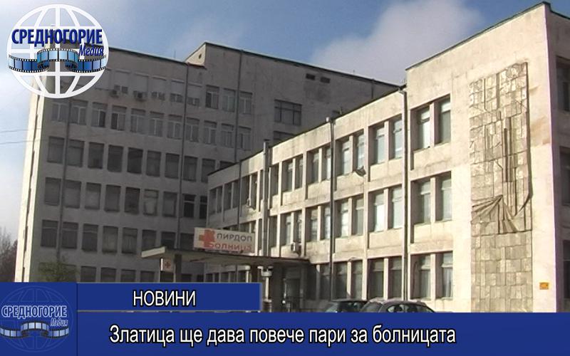 Златица ще дава повече пари за болницата