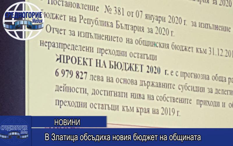 В Златица обсъдиха новия бюджет на общината