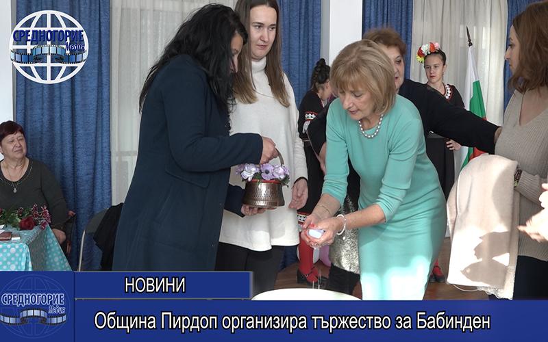 Община Пирдоп организира тържество за Бабинден