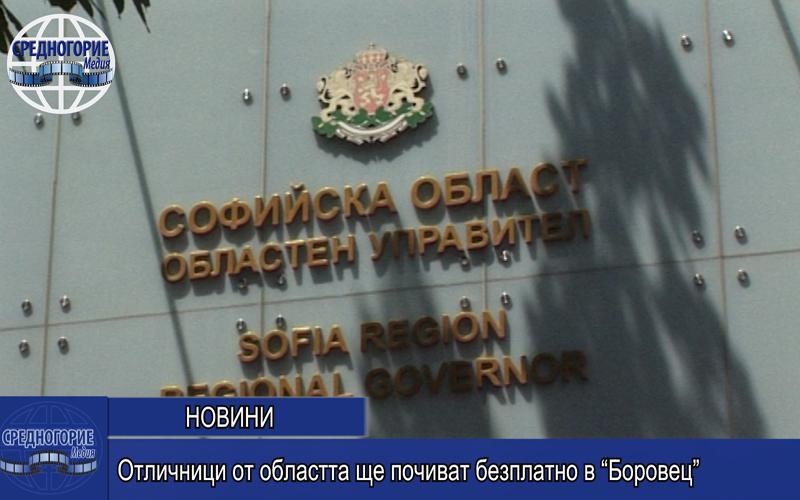 Отличници от областта ще почиват безплатно в «Боровец»
