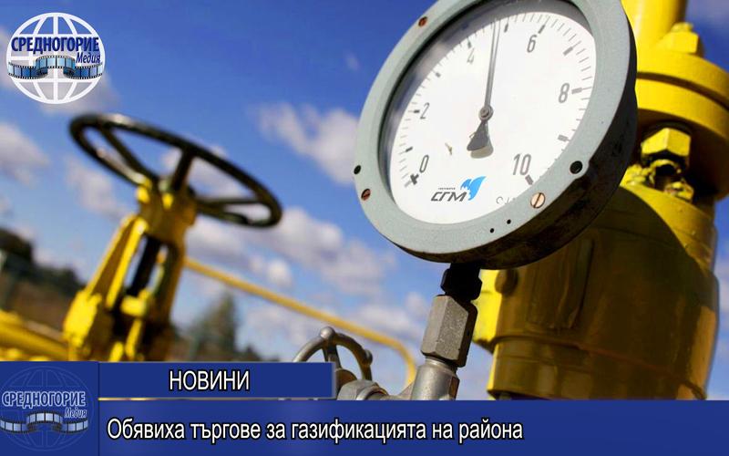 Обявиха търгове за газификацията на района