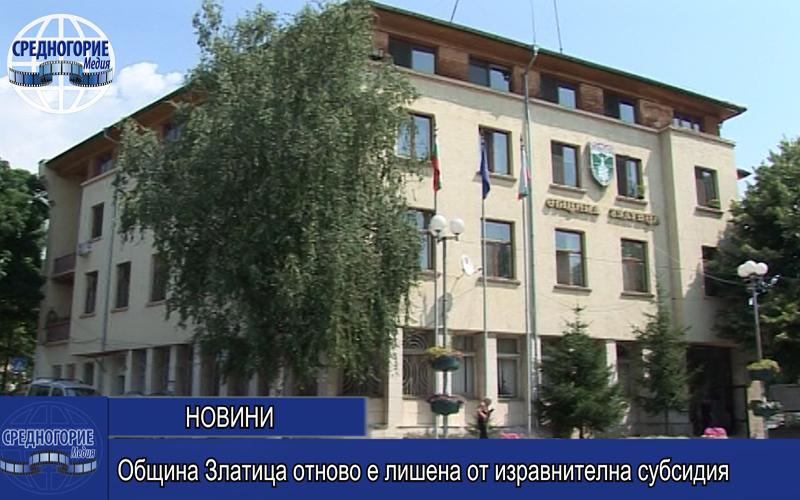 Община Златица отново е лишена от изравнителна субсидия