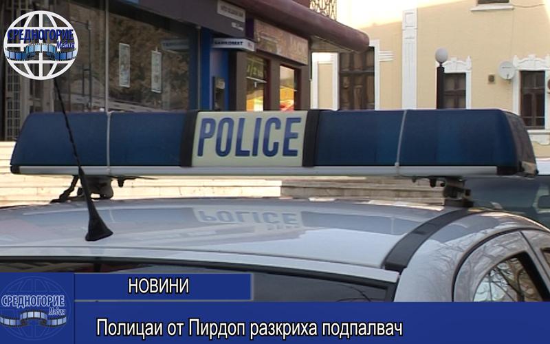Полицаи от Пирдоп разкриха подпалвач