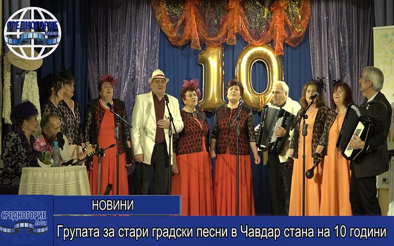 Групата за стари градски песни в Чавдар стана на 10 години