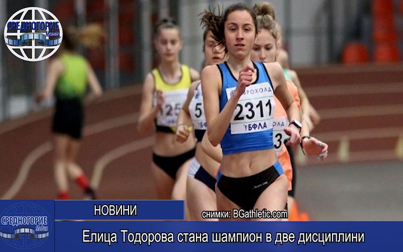 Елица Тодорова стана шампион в две дисциплини