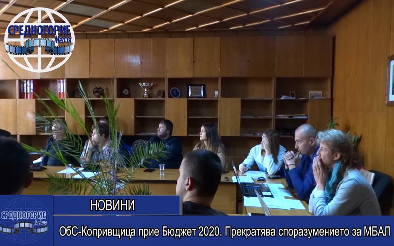 ОбС-Копривщица прие Бюджет 2020. Прекратява споразумението за МБАЛ
