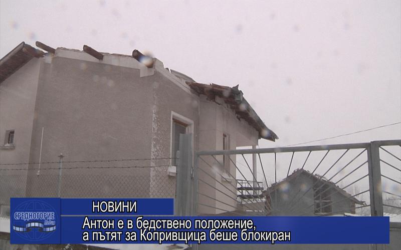 Антон е в бедственно положение, а пътят към Копривщица беше блокиран