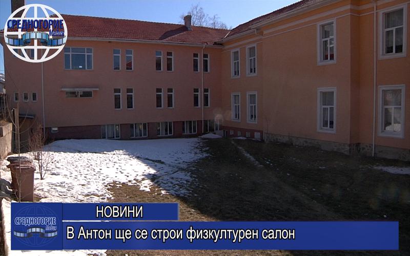 В Антон ще се строи физкултурен салон
