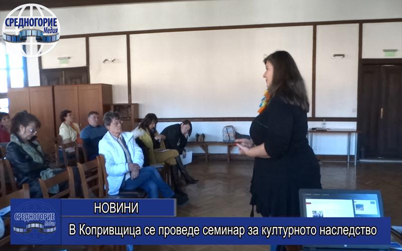 В Копривщица се проведе семинар за културното наследство
