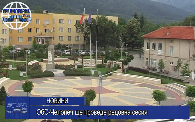 ОбС-Челопеч ще проведе редовна сесия