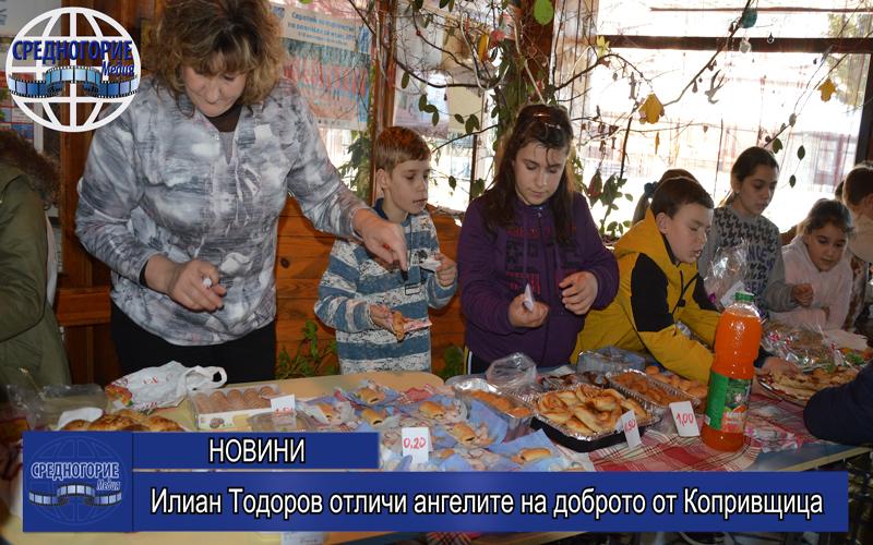 Илиан Тодоров отличи ангелите на доброто от  Копривщица