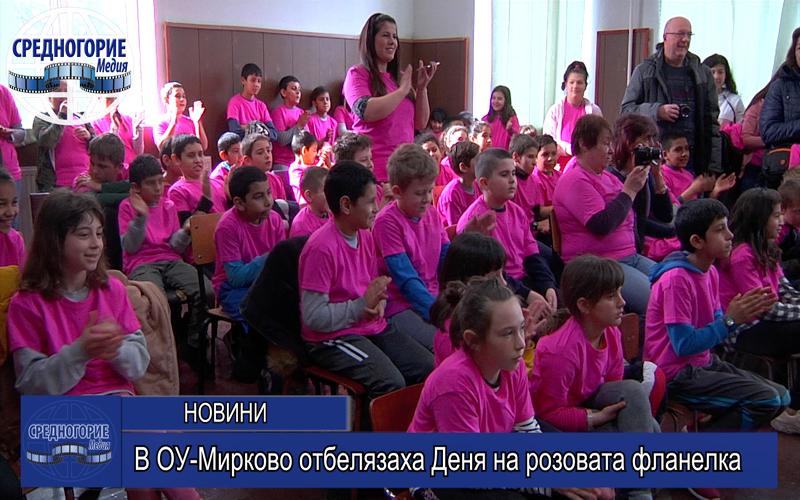 В ОУ-Мирково отбелязаха Деня на розовата фланелка