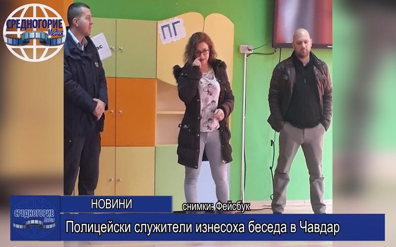 Полицейски служители изнесоха беседа в Чавдар