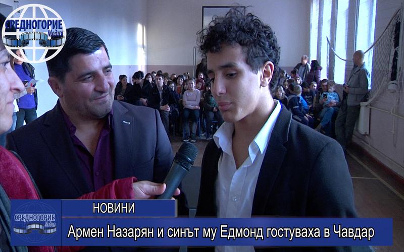 Армен Назарян и синът му Едмонд гостуваха в Чавдар