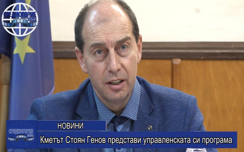 Кметът Стоян Генов представи управленската си програма
