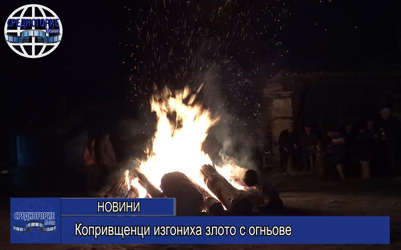 Копривщенци изгониха злото с огньове