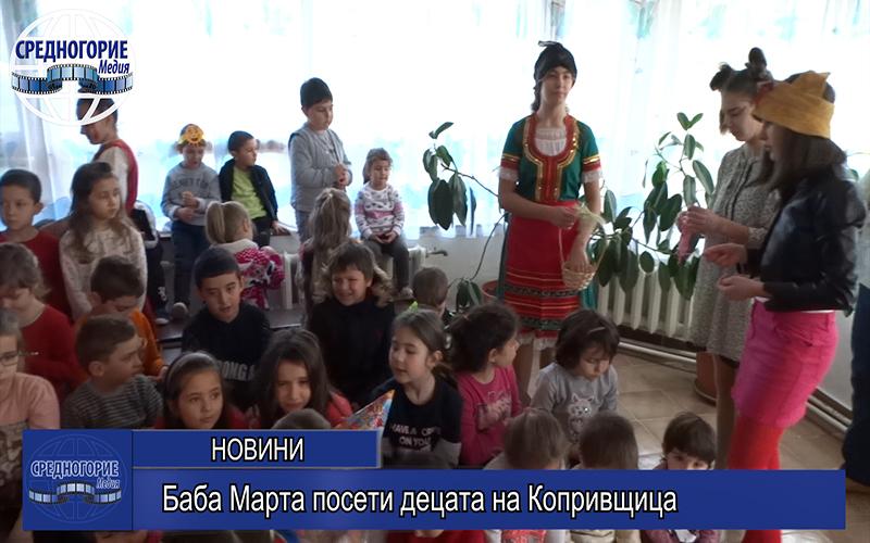 Баба Марта посети децата на Копривщица